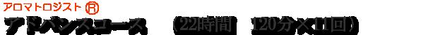 アロマトロジスト アドヴァンスコース (22時間 120分×11回)