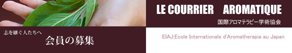 国際アロマテラピー学術協会(EIAJ)会員の募集